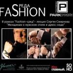 Fashion-среды в Park Культуры от SOHO