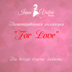лимитированная коллекция  VALERIDESIGN «FOR LOVE»