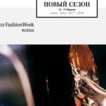 расписание нового сезона Mercedes-Benz Fashion Week Russia