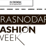 Krasnodar Fashion Week — 4 сезон