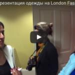 Необычная презентация на лондонской неделе моды