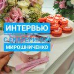 Интервью с Екатериной Мирошниченко — основателем компании E.MI